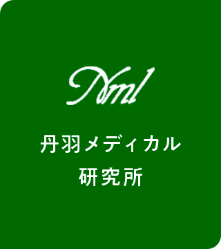 株式会社丹羽メディカル研究所